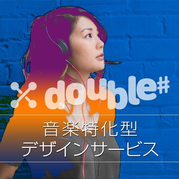 音楽系デザインならdouble#