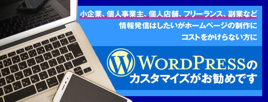 WordPressによるホームページ制作がおすすめです
