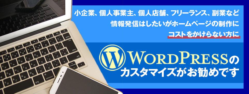 WordPressのカスタマイズならbluetraff design