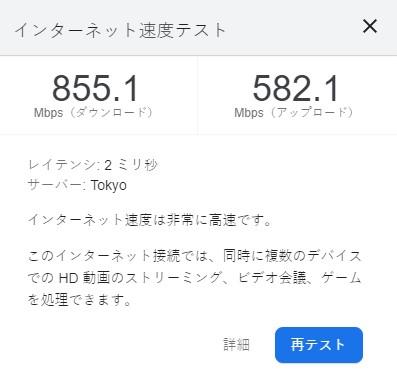 ネットスピード結果