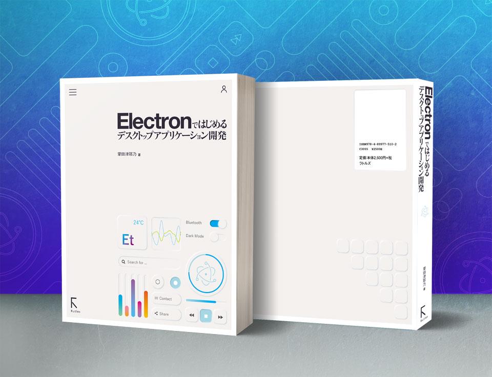 Electronではじめるデスクトップアプリケーション制作