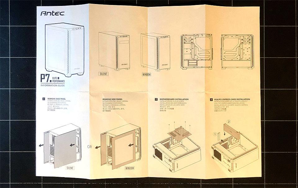 PCケースのマニュアル