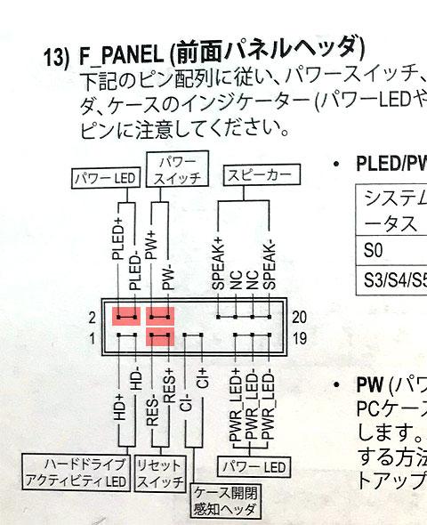 フロントパネルコネクターの詳細図