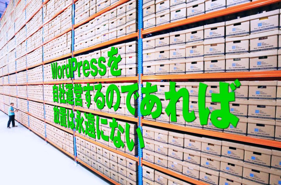 WordPressを自社運営するのであれば、放置は永遠にない タイトル