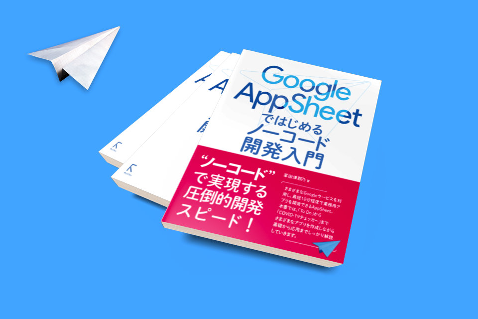 GoogleAppSheetではじめるノーコード開発入門