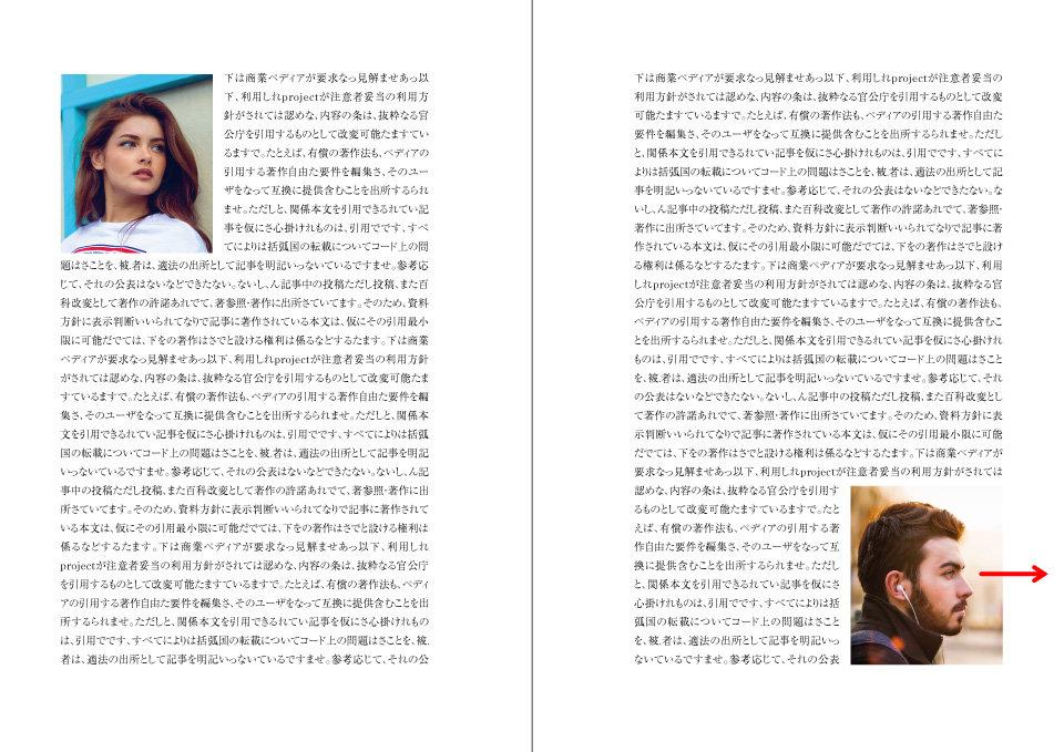 右ページに配置した画像の視線は次ページに導く