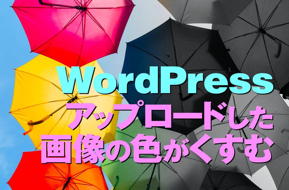 WordPressアップロードした画像の色がくすむ
